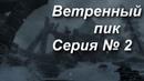 Ветренный пик. Серия № 2. Летсплей Скайрим