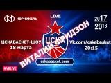 CSKAbasket Show #5 (Виталий Фридзон)