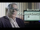 Анатолий Кушниренко. Интервью «Последнему звонку»