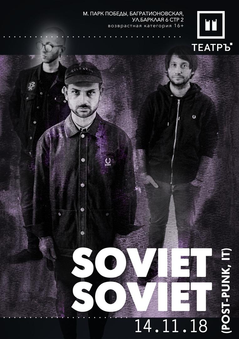 Афиша Москва 14/11/18 SOVIET SOVIET в Москве