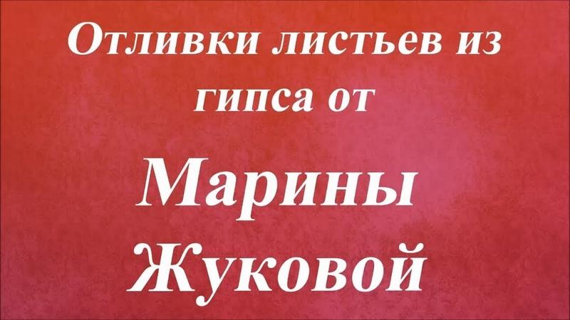 Отливки листьев из гипса Университет декупажа Марина Жукова