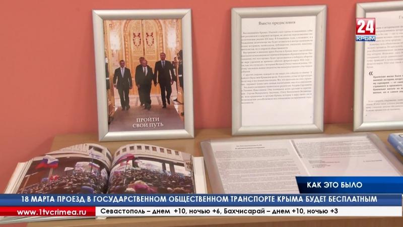 Документы, которые рассказывают, как вершилась судьба миллионов. В Госархиве Крыма открылась выставка, посвящённая сразу двум ис