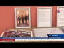 Документы которые рассказывают как вершилась судьба миллионов В Госархиве Крыма открылась выставка посвящённая сразу двум ис