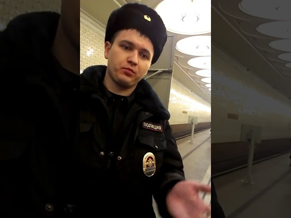 Беспричинная проверка документов полицией, Москва, станция метро Киевская