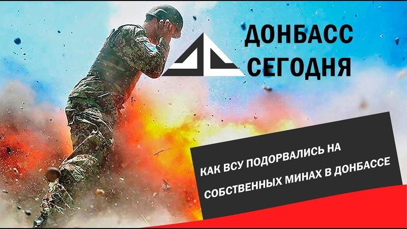 Как ВСУ подорвались на собственных минах в Донбассе