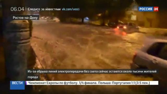 Новости на Россия 24 • Из-за ливня в Ростове-на-Дону подтоплено 58 помещений, ущерб еще предстоит оценить