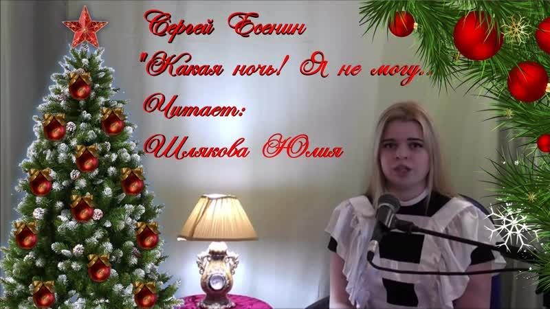 Шлякова Ю -С Есенин какая ночь