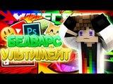Бедварс Ультимейт!Minecraft Hypixel BedWarsUltimate