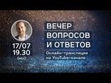 Dmitry Trotsky Онлайн трансляция вечера вопросов и ответов. 17 июл. 2018 г.