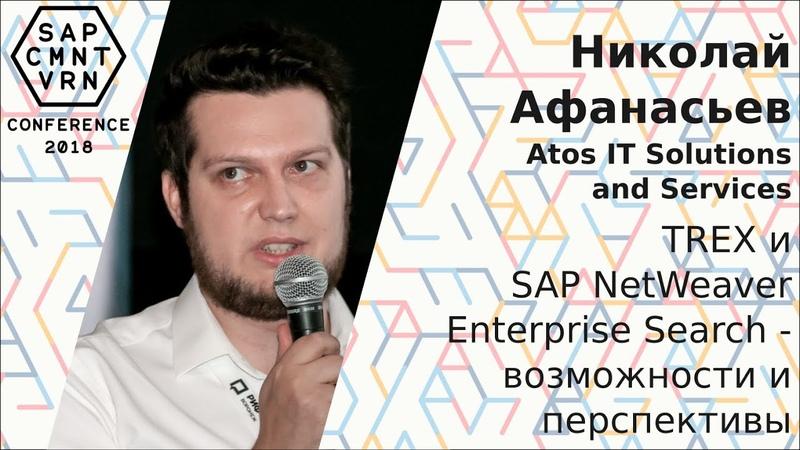 Николай Афанасьев - TREX и SAP NetWeaver Enterprise Search - возможности и перспективы