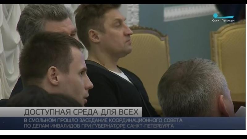 Канал Санкт-Петербург: В Смольном прошло заседание координационного совета по делам инвалидов
