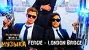 ЛЮДИ В ЧЕРНОМ ИНТЕРНЭШНЛ Fergie - London Bridge музыка из трейлера фильма 2019