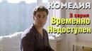 КОМЕДИЯ ВЗОРВАЛА ИНТЕРНЕТ! Временно Недоступен 3 серия Русские комедии, фильмы HD
