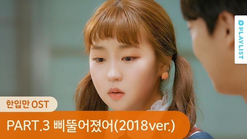 방심하고 들으면 오열하는 선우정아 노래 - 삐뚤어졌어 (2018 ver.) [한입만 OST Part.3]