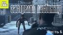 Detroit Become Human. Полное прохождение. Часть 6. Коннор убил девианта-лесбиянку