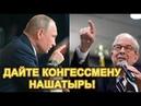Американский конгрессмен аж присел от такого ответа Путина