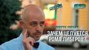 Зачем целуется Рома Либеров - НАЕЗД АНКЕТА