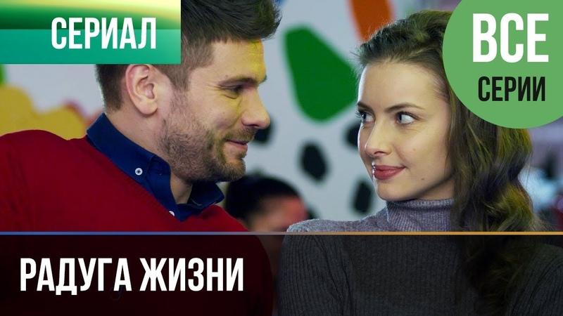 Радуга жизни 2019 Все серии - Премьера   Фильм / 2019 / Мелодрама