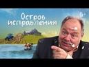 Детский фильм Остров исправления