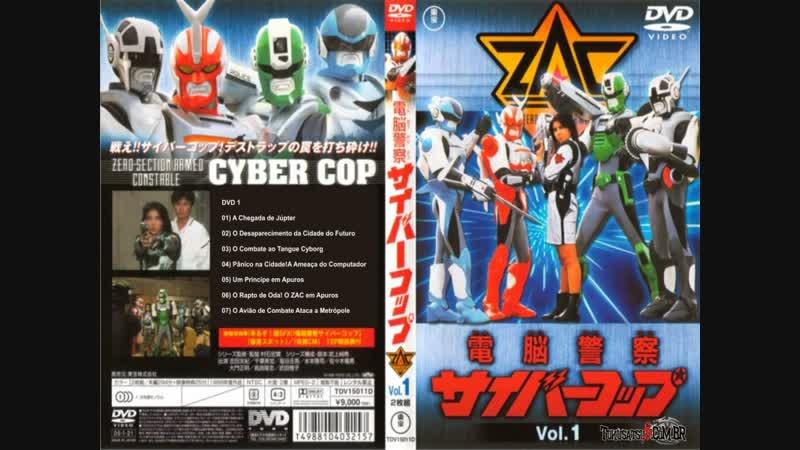 ตำรวจเหล็ก ไซเบอร์คอป DVD พากย์ไทย ชุดที่ 01