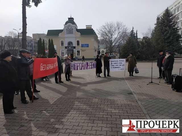 Сегодня в центре Черкасс митинговали.