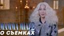 «Мамма Mia! 2» Дублированная фичуретка Съёмки с Шер