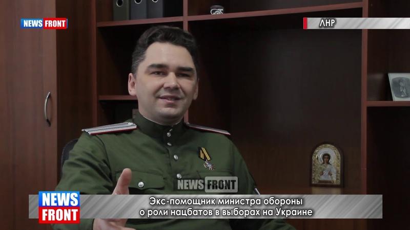 Экс-помощник министра обороны о роли нацбатов в выборах на Украине