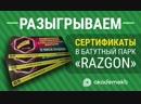 Результаты конкурса с RAZGON от 18.01.19