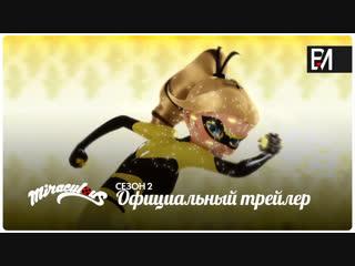 Miraculous Ladybug | Леди Баг и Супер-Кот – Сезон 2, Серия 21 | «Квин Васп (Битва Королев - Часть 2» (Официальный трейлер)