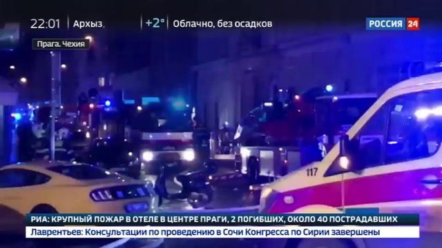 Новости на Россия 24 • Пожар в Праге: двое погибли, сорок пострадали