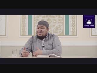 Ұстаз Бауыржан Әлиұлы - Бір мұсылманның күнде істеу керек амалдары