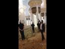 Мечеть шейха А.Л. Зайе Абу-Даби