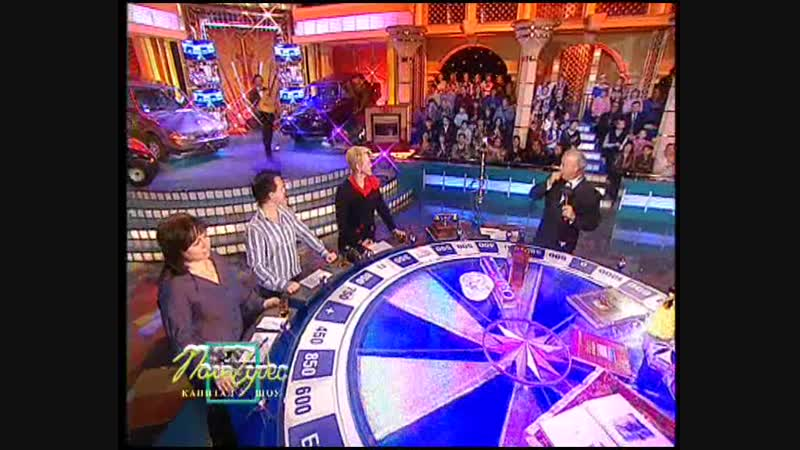 Поле чудес Первый канал 22 12 2006