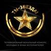 «Ты-Звезда!» Телевизионный вокальный конкурс.