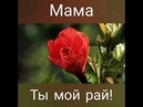 МАМА ТЫ МОЙ РАЙ 🌹❤️❤️🌹☝🏻️