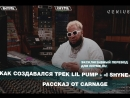 Как создавался трек Lil Pump – «i Shyne»: Carnage (Переведено сайтом Rhyme)