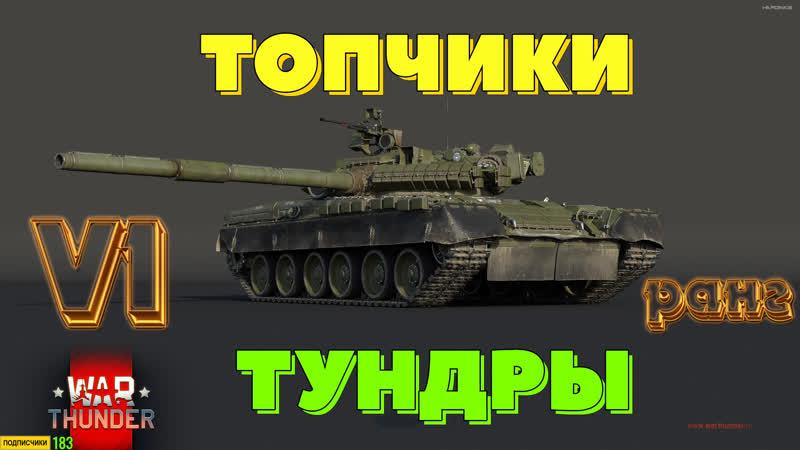 ТОПЫ ★ Т 80Б ★ IPM1 Abrams ★ Type 90 ★ War Thunder