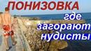 🔴 КРЫМ СЕГОДНЯ 🔴 ПОНИЗОВКА 🔴 НУДИСТЫ! ОТ кого ВЫ ПРЯЧЕТЕСЬ?! ДИКИЕ пляжи ЮБК.