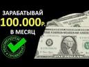КАК ЗАРАБОТАТЬ ДЕНЕГ Зарабатывай 100.000 рублей в месяц без вложений!