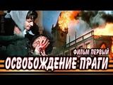 ОСВОБОЖДЕНИЕ ПРАГИ (первая серия, военная драма) ЧССР-СССР-ГДР, 1976 год
