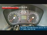 Тухнет экран на панели приборов Ford Fusion 2007