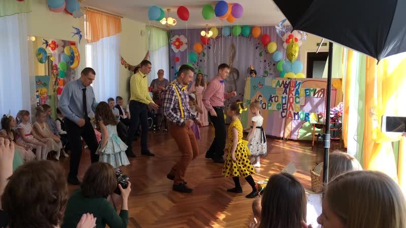 Выпускной в садике 🎉 Твист , танец Пап с дочками 🕺 🙃