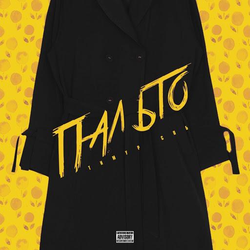 Тимур Спб альбом Пальто