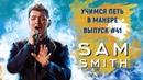 Учимся петь в манере №41. Sam Smith - Im Not The Only One.