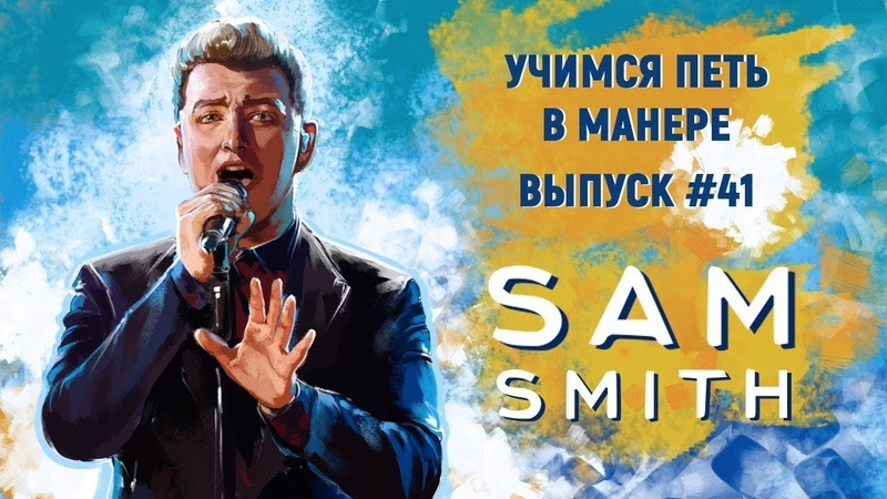 Учимся петь в манере №41. Sam Smith - I'm Not The Only One.