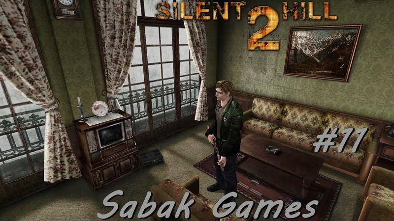 Silent Hill 2: Enhanced Edition - прохождение хоррор 11 犬 отель Вид на Озеро