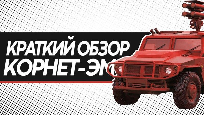 Корнет-ЭМ в Armored Warfare / Краткий обзор