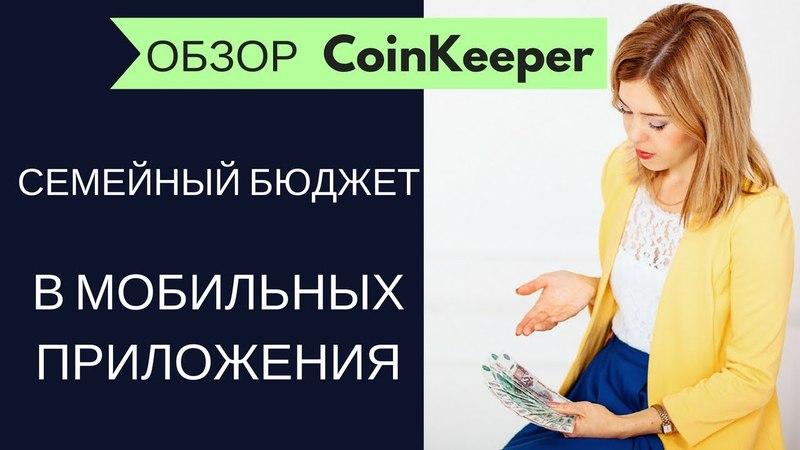 Семейный бюджет в мобильных приложениях I Обзор CoinKeeper I Финансовая грамотность
