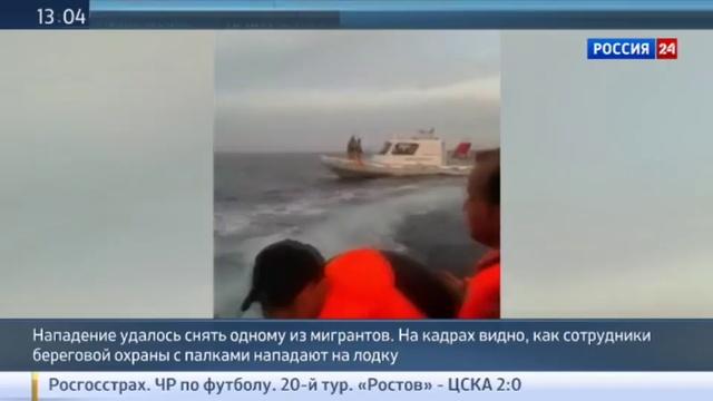 Новости на Россия 24 • Турецкая береговая охрана избила беженцев