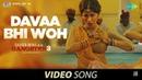 Davaa Bhi Woh Saheb Biwi Aur Gangster 3 Sanjay Jimmy Mahie Chitrangada Saberi Bhattacharya